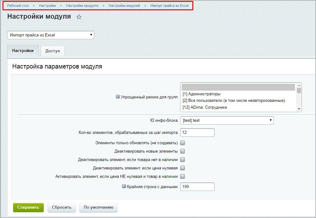 10dac445a539 ... продукта — Настройки модулей — Импорт прайса из Excel. На странице  параметров вы можете выбрать нужные группы и задать для них параметры  импорта первого ...